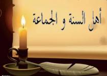 ahlussunnah