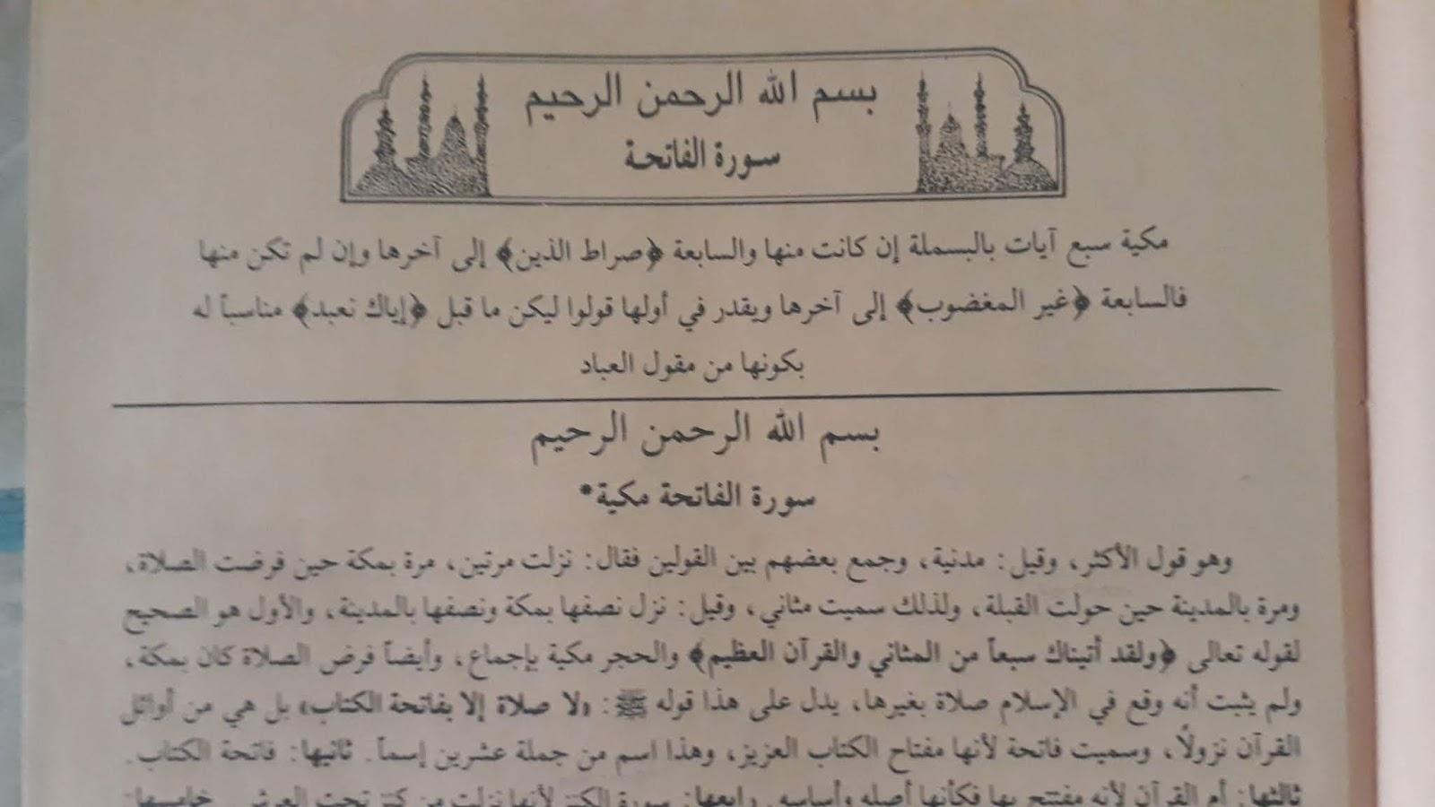 Tafsir Al Fatihah Tebuireng Online